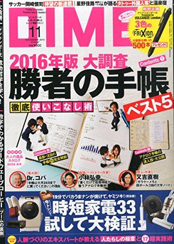 DIME(ダイム) 2015年 11 月号 [雑誌]の詳細を見る
