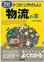 トコトンやさしい物流の本 (今日からモノ知りシリーズ)