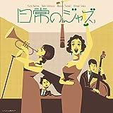 日常のジャズ3 (紙ジャケット仕様)