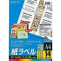 コクヨ カラーレーザー カラーコピー ラベル 14面 100枚 LBP-F7163-100N
