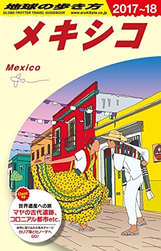 B19 地球の歩き方 メキシコ 2017~2018