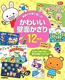 季節や行事で楽しむ かわいい壁面かざり12か月: 子どもと一緒にできる、8つの技法アイデアつき (Gakken保育Books)