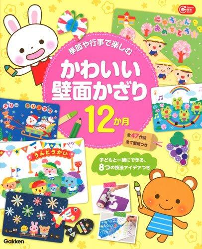 季節や行事で楽しむ かわいい壁面かざり12か月: 子どもと一緒にできる、8つの技法アイデアつき (Gakken保育Books) 発売日