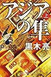 アジアの隼 上 (幻冬舎文庫)