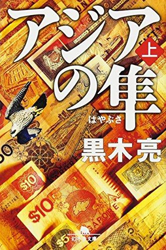 アジアの隼 上 (幻冬舎文庫)の詳細を見る