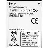 Sato Commerce GALAXY Note2 SC08 互換バッテリー (SC-02E / N7100) 3.8V 3100mAh