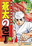 蒼太の包丁 28 (マンサンコミックス)