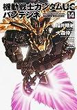 機動戦士ガンダムUC バンデシネ (14) 特装版 (カドカワコミックス・エース)