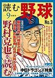 読む野球-9回勝負-No.3—野村克也を読む (主婦の友生活シリーズ)