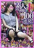 250分DVD付き 素人ハメ撮り100連発!! 春爛漫! 発情するシロウトたち (富士美ムック)