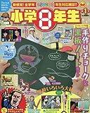 小学8年生 2017年 03 月号 [雑誌]