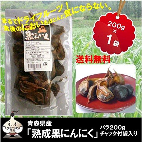 青森県産 ニンニク 熟成 黒にんにく 200gバラ袋入り