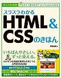 スラスラわかるHTML&CSSのきほん スラスラわかるきほん