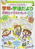 CD-ROM付き 子どもの成長が伝わる!  学年・学級だより文例&イラストカット 小学校中・高学年 (ナツメ社教育書BOOKS) 画像