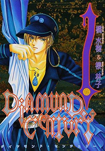 Diamond Century (ダイヤモンド・センチュリー)(2) (ウィングス・コミックス)の詳細を見る