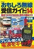 おもしろ無線受信ガイド ver.14 (三才ムック vol.610) [単行本] / ラジオライフ (編さん); 三才ブックス (刊)