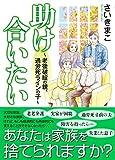 「助け合いたい~老後破綻の親、過労死ラインの子~(書籍扱いコミックス)」販売ページヘ