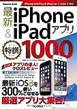 最新iPhone & iPadアプリ特撰1000 -iPhone 6 / 6Plus & iPad Air2 / mini3対応- (インプレスムック)