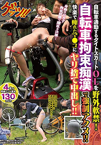 Outdoor bicycle commuting to skirt OL house arrest! Forced orgasm on bicycle restraint masher!!Ma numb with pleasure-Ko to bangin' out in abandoned!!/Prestige [DVD]