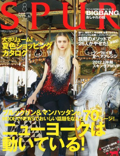 SPUR (シュプール) 2012年 08月号 [雑誌]の詳細を見る