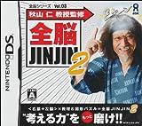 「全脳JINJIN2」の画像