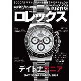 Watchfan.com 永久保存版ロレックス 2020-2021 Winter (GEIBUN MOOKS)