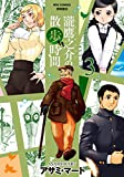 瀧鷹之介の散歩時間 3 (リュウコミックス)