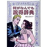 何がなんでも説得辞典 (角川文庫)