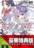 Only Sense Online 白銀の女神 ―オンリーセンス・オンライン―〈電子特別版〉<Only Sense Online ―オンリーセンス・オンライン―> (富士見ファンタジア文庫)
