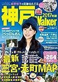 神戸Walker 2017年版 ウォーカームック