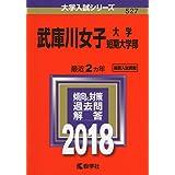 武庫川女子大学・武庫川女子大学短期大学部 (2018年版大学入試シリーズ)