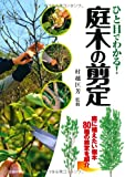 ひと目でわかる!  庭木の剪定-庭に植えたい樹木80種の剪定を紹介 (池田書店の園芸シリーズ)