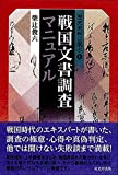 戦国文書調査マニュアル (歴史史料に学ぶ 1)