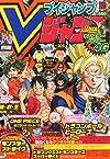 V (ブイ) ジャンプ 2014年 12月号 [雑誌]