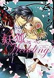 妖狐Wedding! 前編 (NextcomicsF)