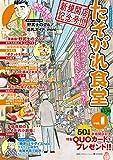 たそがれ食堂 vol.1 (バーズコミックス プラス)