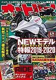 オートバイ 2018年12月号 [雑誌]