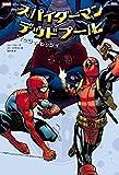 スパイダーマン/デッドプール:イッツィ・ビッツィ (ShoPro Books)