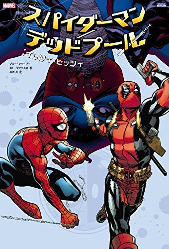 スパイダーマン/デッドプール:イッツィ・...