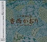 香西かおり20周年記念シングルコレクション