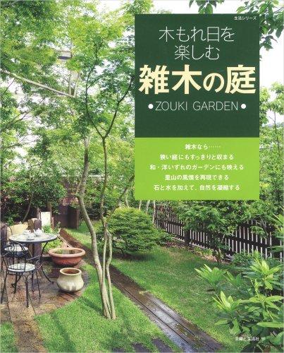 木もれ日を楽しむ雑木の庭 (主婦と生活生活シリーズ)