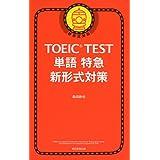 TOEIC TEST 単語特急 新形式対策 (TOEIC TEST 特急シリーズ)