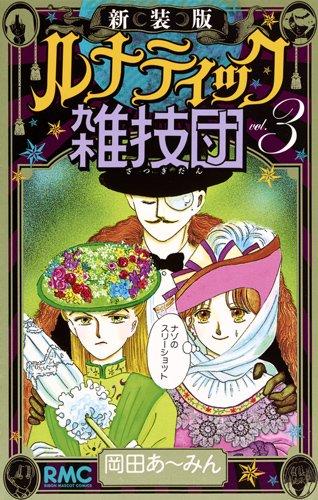 新装版 ルナティック雑技団 3 (りぼんマスコットコミックス)の詳細を見る