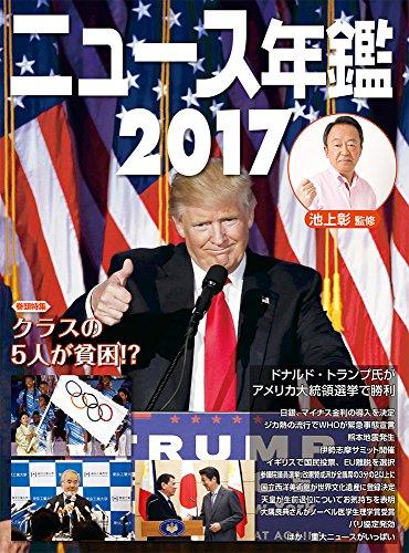 ニュース年鑑2017
