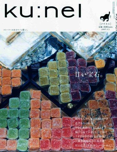 ku:nel (クウネル) 2007年 03月号 [雑誌]の詳細を見る
