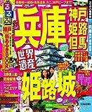 るるぶ兵庫神戸姫路但馬11 (国内シリーズ)