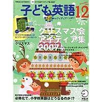 子ども英語 2007年 12月号 [雑誌]