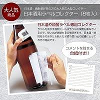 【ファンヴィーノ/funVino】日本酒用ラベルコレクター (8枚入り) 【業務用】