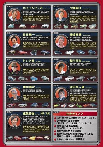 おぎやはぎの愛車遍歴 NO CAR,NO LIFE! DVD-BOX