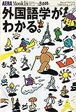 AERA Mook14 外国語学がわかる。 (やわらかアカデミズム学問がわかるシリーズ)